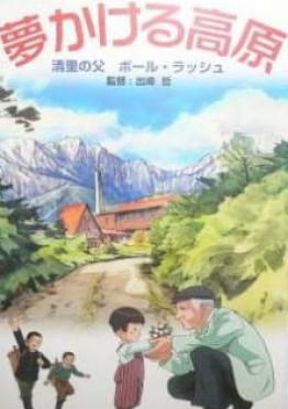Yume Kakeru Kougen: Kiyosato no Chichi Paul Rusch