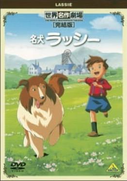 Meiken Lassie: Yume ni Mukatte Hashire!