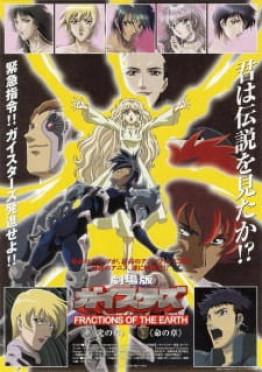 Geisters Movie: Hikari no Shou