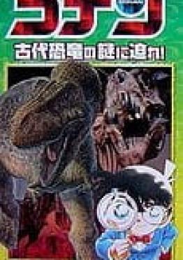 Meitantei Conan: Kodai Kyouryuu no Nazo ni Semare!