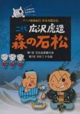 Anime Roukyoku Kikou Shimizu no Jirochouden