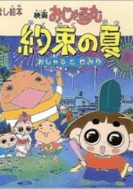Ojarumaru Yakusoku no Natsu Ojaru to Semira Movie