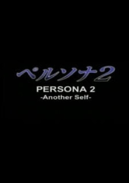 Persona 2: Another Self