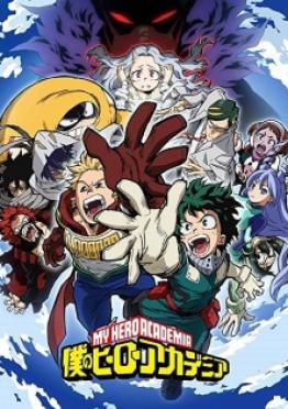 Boku no Hero Academia 4RD season
