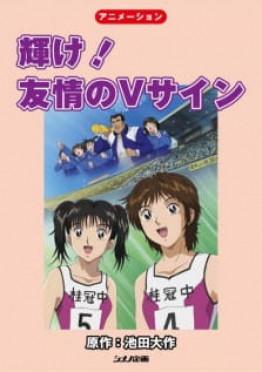 Kagayake! Yuujou no V Sign