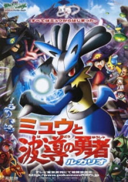 Pokemon Movie 08: Mew to Hadou no Yuusha Lucario