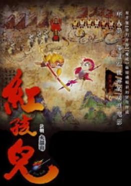 Hong Haier: Juezhan Huoyanshan