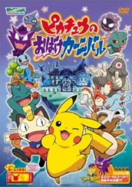 Pokemon: Pikachu no Obake Carnival
