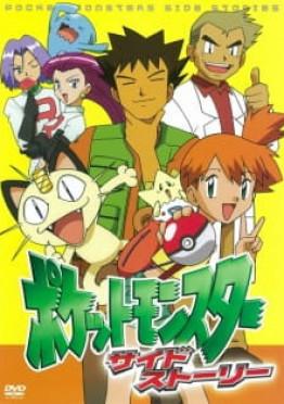 Pokemon Housoukyoku