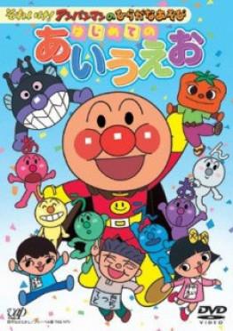 Sore Ike! Anpanman no Hiragana Asobi: Hajimete no AIUEO