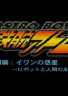 Tetsuwan Atom: Ivan no Wakusei - Robot to Ningen no Yuujou